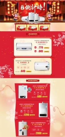 淘宝热水器新年促销页面设计PSD素材