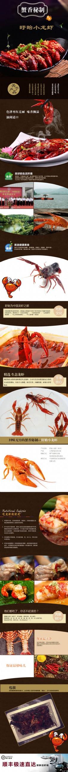 淘宝龙虾详情页设计模板PSD素材