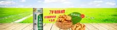 食品淘宝全屏海报图片