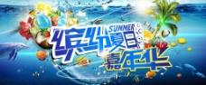 海洋缤纷夏日活动海报下载