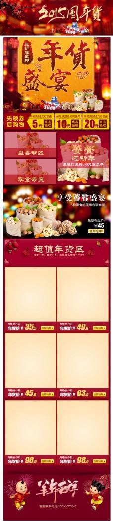 新年零食活動海報