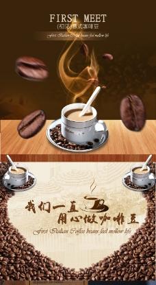 咖啡豆  淘宝详情页  咖啡