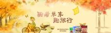 秋季零食海报