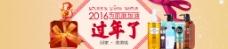 2016-新年