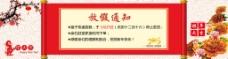 淘宝元旦春节放假通知海报