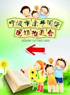 儿童阅读会