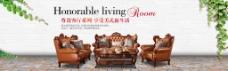 美式家具沙发简约海报
