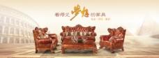 美式家具真皮沙发组合海报