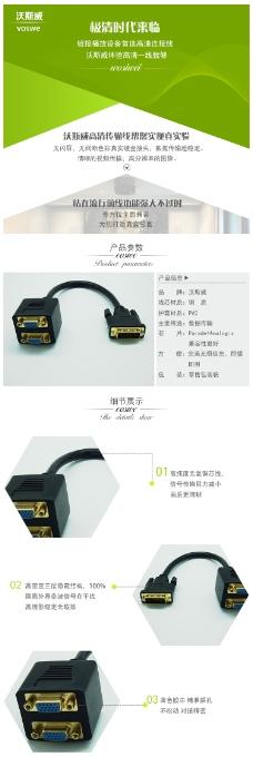 科技感 电子产品详情页