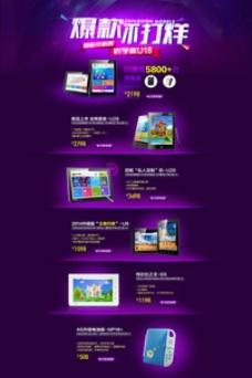 天猫数码产品促销专题页面设计