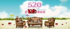 美式家具520情人节沙发海报