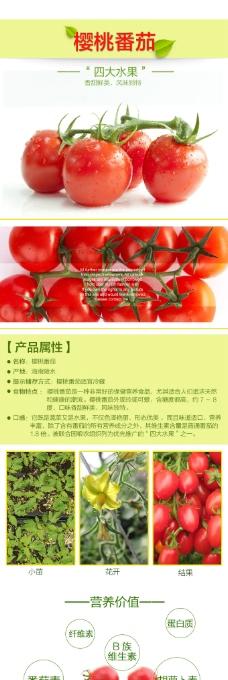 微信水果番茄