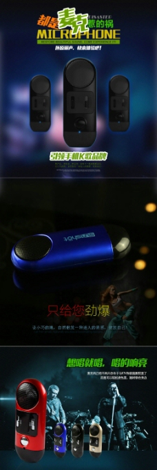 天猫淘宝3c数码麦克风详情含psd
