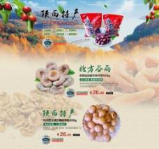 淘宝天猫特产食品平铺海报