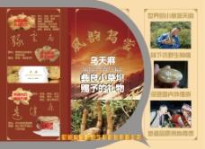 云南乌蒙本草生物科技开发有限公司