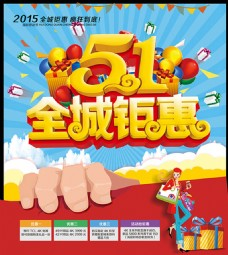奢华劳动节全城钜惠宣传海报