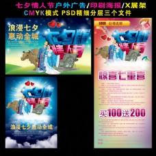 浪漫七夕情人节促销广告PSD素材