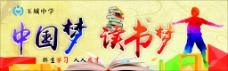 中国梦 读书梦
