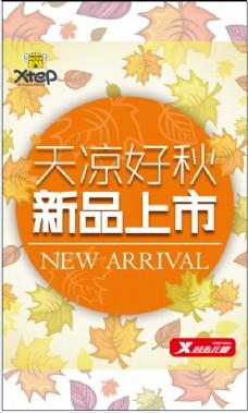 特步2013秋季海报,2013秋季新品