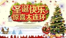 圣诞 海报 PSD 文件
