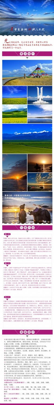 青海长版旅游海报