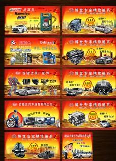 汽车综合维修海报图片