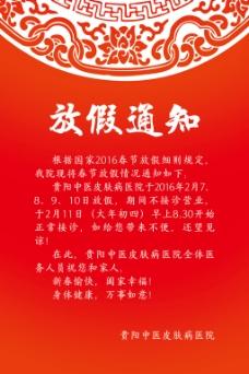 中国风 放假通知