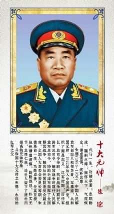 十大元帅之朱德海报