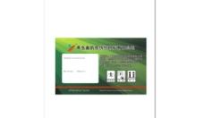 纺织深绿色贴纸