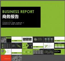 商务报告-简约扁平-黑绿-PPT模板