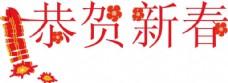 春节艺术字矢量图