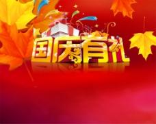 国庆节商场促销海报设计PSD素材