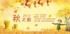 秋之韵图片