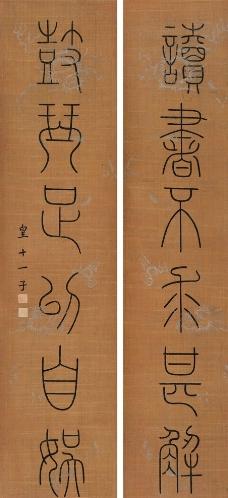 成亲王 篆书六言联图片