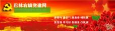 右旗党建网logo