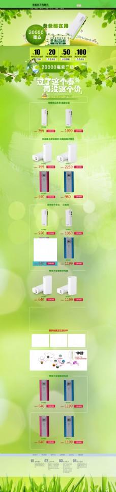 充电宝活动模板海报