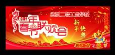 2012春节晚会背景矢量素材