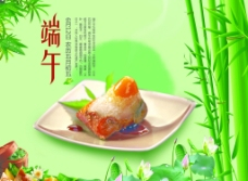 粽子 海报图片