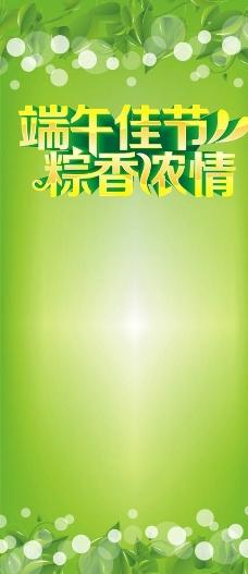 端午节绿色展架图片