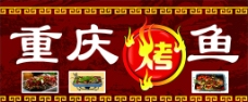 重庆烤鱼海报图片