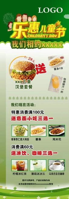 儿童节西餐厅海报图片