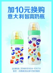 智高奶瓶换购图片