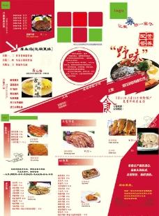 菜单三折页图片