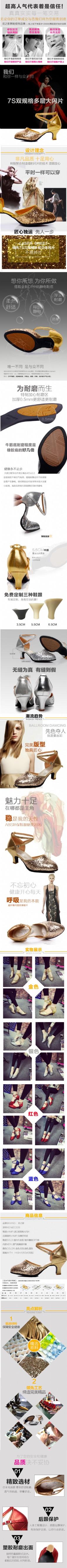 拉丁舞鞋详情页
