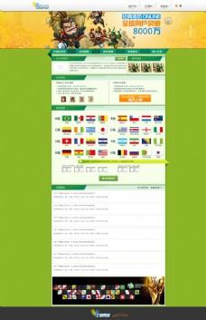 世界杯页面图片