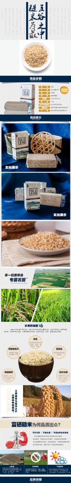 糙米详情页