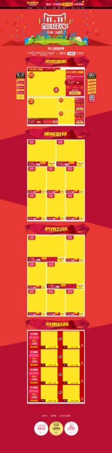 淘宝狂欢节活动psd海报