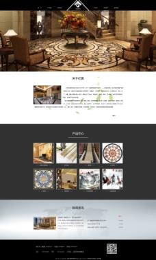 淘宝网站首页分层模版