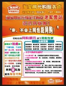 农村淘宝小海报广告设计