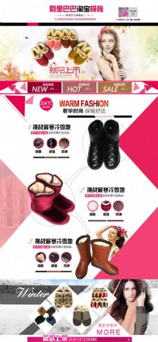淘寶店鋪冬季女鞋活動海報